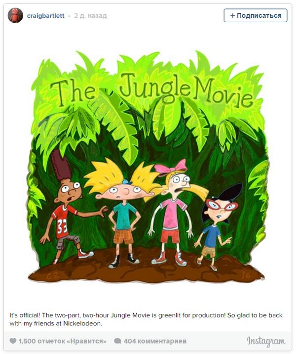 """Мультсериал """"Эй, Арнольд!"""" вернется в двух частях Мультфильмы, Эй Арнольд, Nickelodeon, Мультсериалы, Длиннопост"""