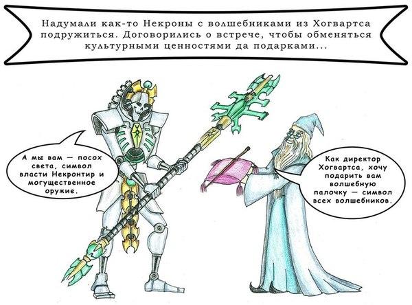 В гостях у сказки Warhammer 40k, Гарри Поттер, Длиннопост, ВКонтакте, Дети КТан