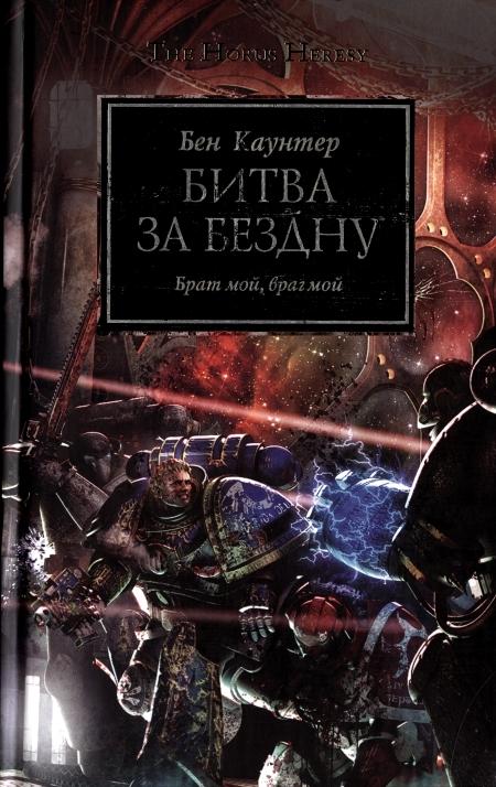 Скачать книгу warhammer 40000 на телефон