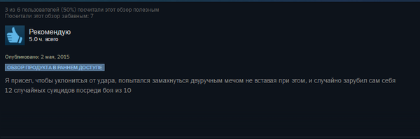 Отзыв в Steam Отзыв, Steam, Exanima
