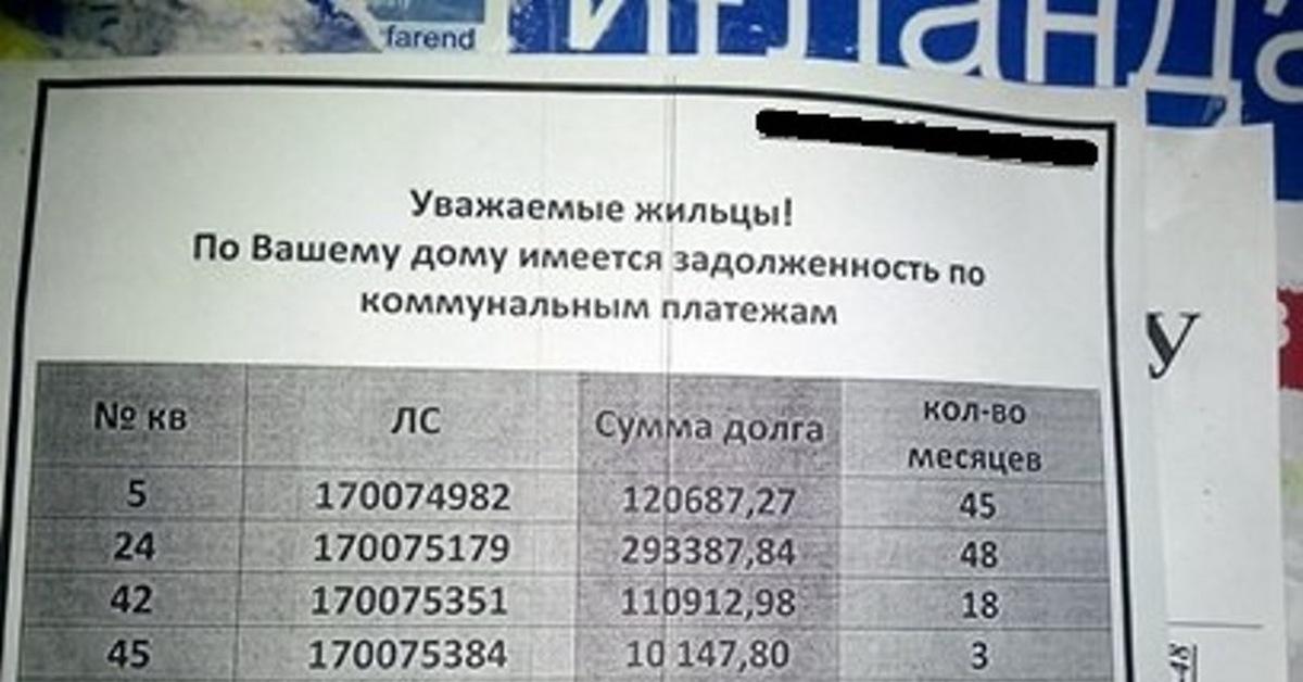 Могут отрубить электричество если в доме живут дети электроснабжения Ваших объектов в Новодевичий проезд