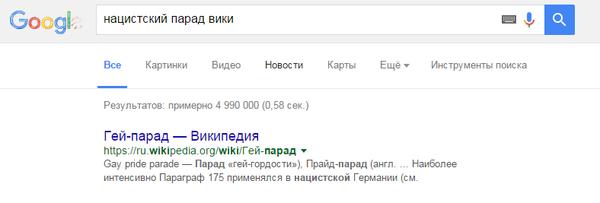 Гугл знает толк в нацистах