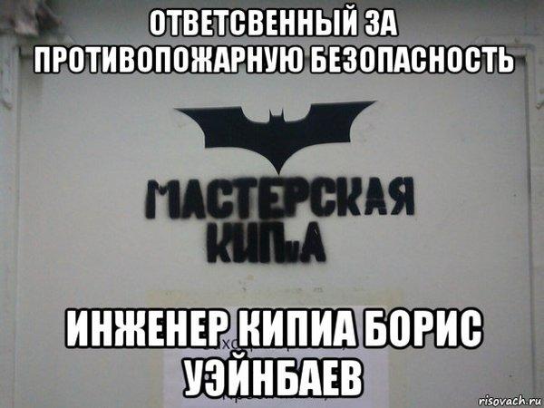 Этой фабрике нужен свой герой, или в Wayne Enterprises тоже работают КИПовцы