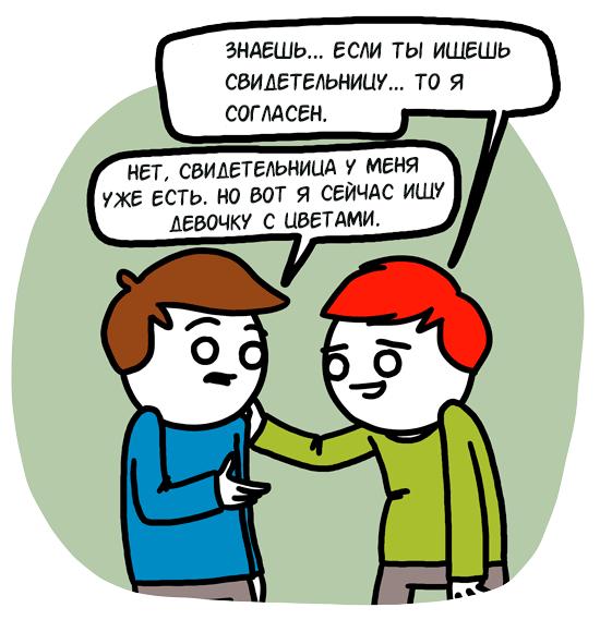 Предложение Channelate, Repter, Комиксы, Баянометр молчит, Авторский комикс