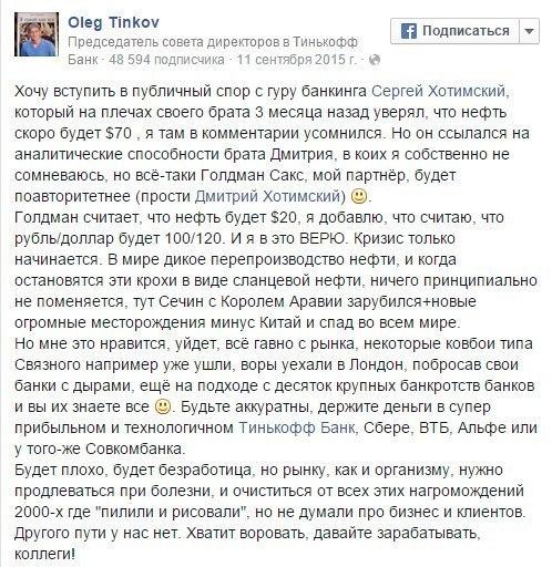 Прогнозы от Тинькова Тиньков, Прогноз