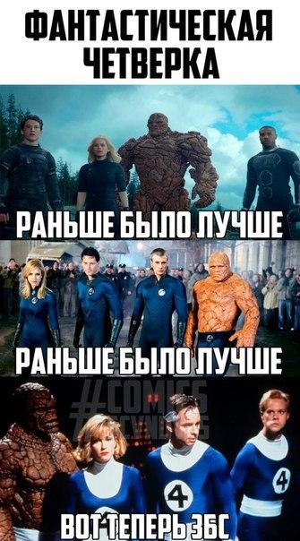 Не так ли? Marvel, Человек-Паук, Капитан америка, Железный человек, Тор, Раньше было лучше, Длиннопост