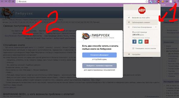 """Расширенная версия """"Скачиваем книги lib.rus.ec бесплатно!"""" Либрусек, Бесплатно книги адблок, Первый пост короткопост, Запрещенозапрещать"""