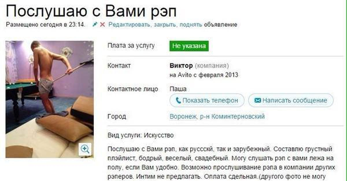 Подать объявление интим услуги москва без даты, групповое порно бдсм толстых