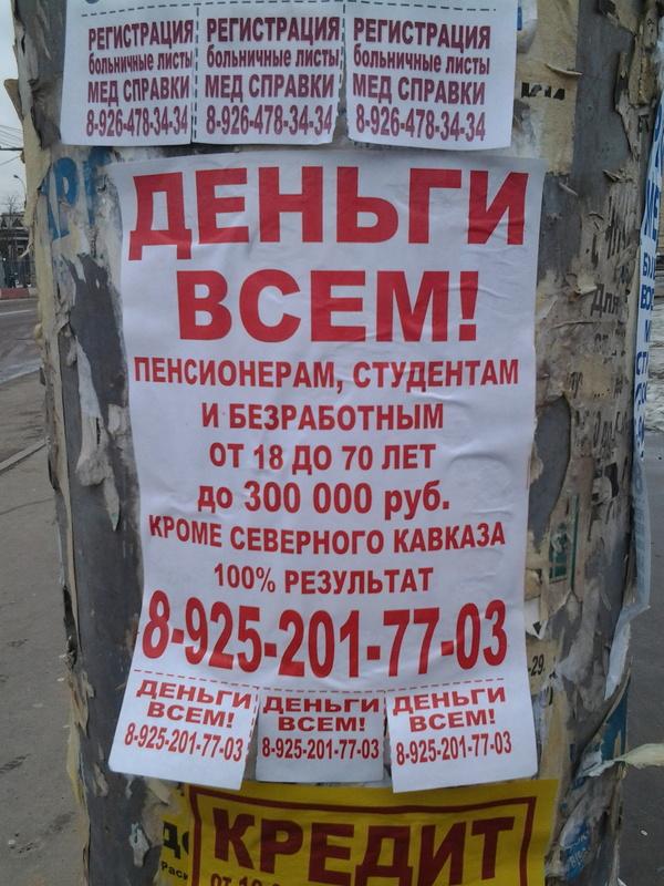 Коллекторы боятся Северного Кавказа