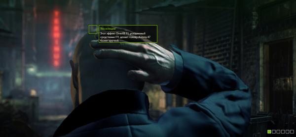 В  Nvidia знают своё дело. Hitman, Nvidia, Оптимизация, Тесселяция, Hitman: Absolution, Графика