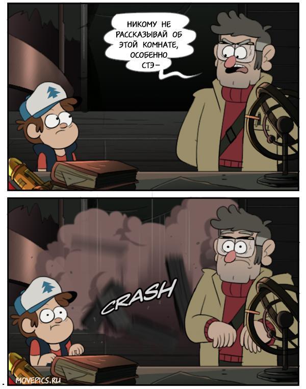 Секретное место Gravity Falls, Дипер, Стэн, Форд, Комиксы, Длиннопост