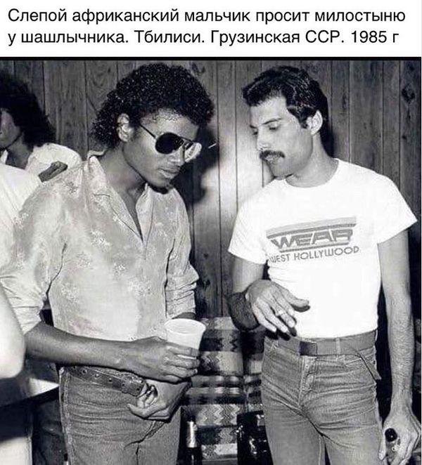 Тем временем в Тбилиси Джексон, Фредди Меркьюри