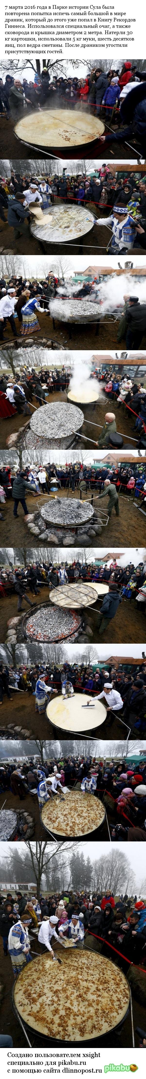 В Беларуси снова испекли самый большой в мире драник. Беларусь, Книга рекордов Гиннесса, драники, диво дивное, длиннопост
