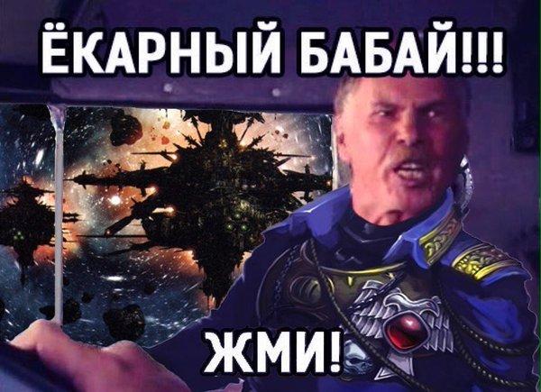 Когда увидел хаоситский флот Warhammer 40k, Дальнобойщики, Арт, Юмор, Картинки, Космический флот, Високосный год