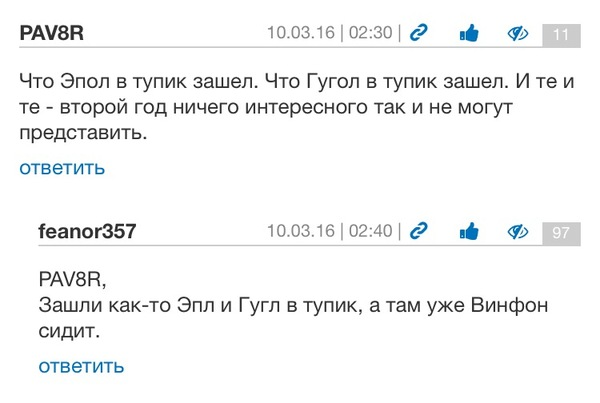 Из комментариев на 4pda 4pda, Android, Ios, Windows phone