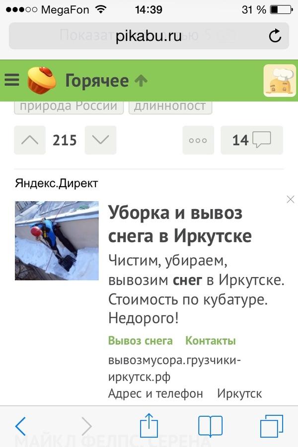 Стрёмно как-то ВКонтакте, Паранойя, реклама