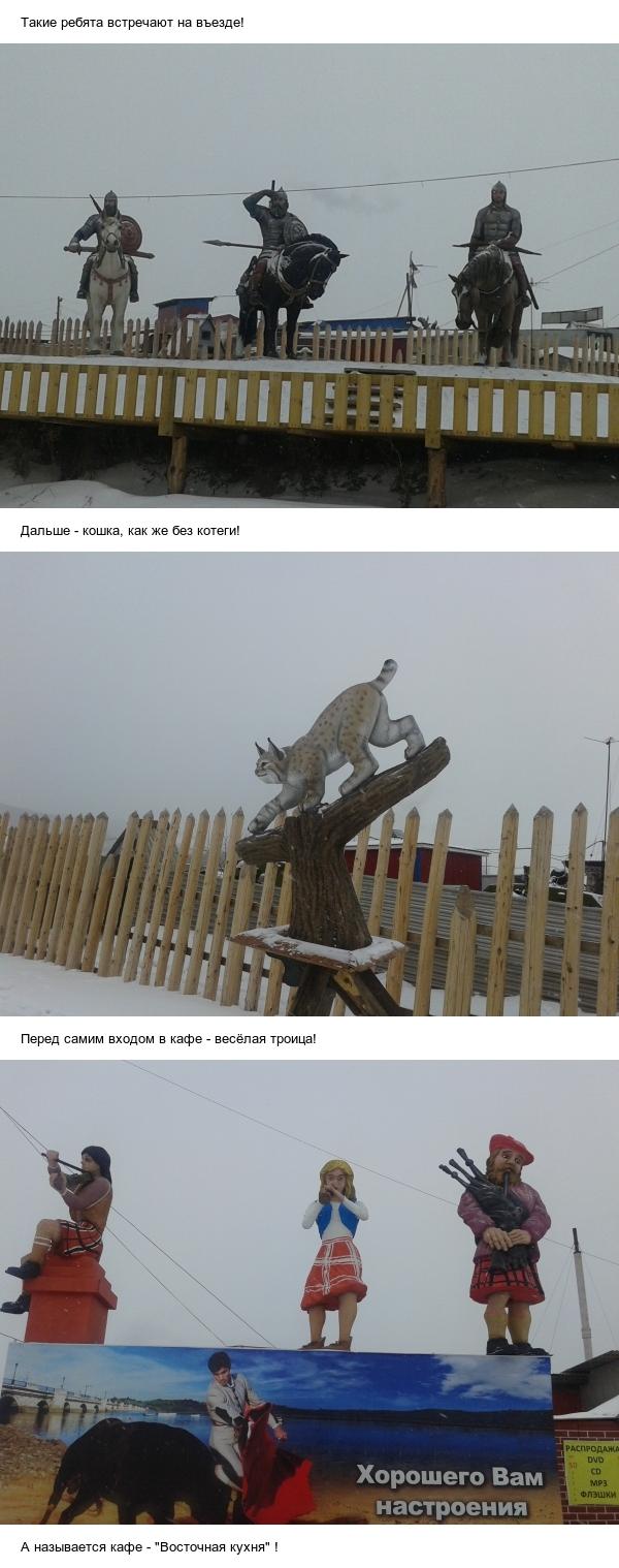 Ездил, тут по М-53 в окрестностях Красноярска. Наткнулся на интересную кафешку. Придорожное кафе, Своеобразно, Длиннопост