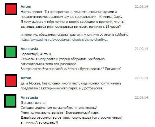 Немного об отношениях Отношения, Переписка, ВКонтакте