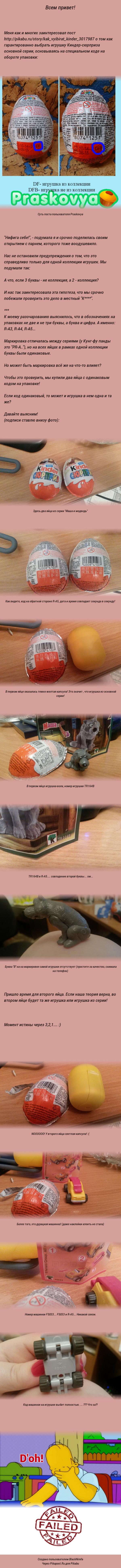 В попу суют разные игрушки — img 3