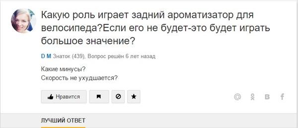 Ароматизатор. Ароматизатор, Мопед, Велосипед, Длиннопост, Прощеное воскресенье, ВКонтакте, Mailru