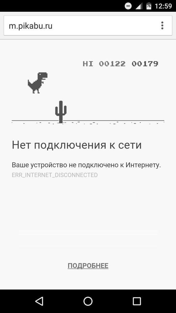 Бесит Накипело, Google Chrome