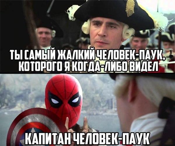 Капитан...