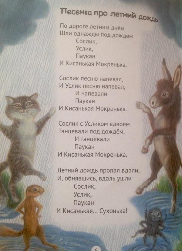 Купила ребенку книжку.. Паук, Кот, Баян, Сослик