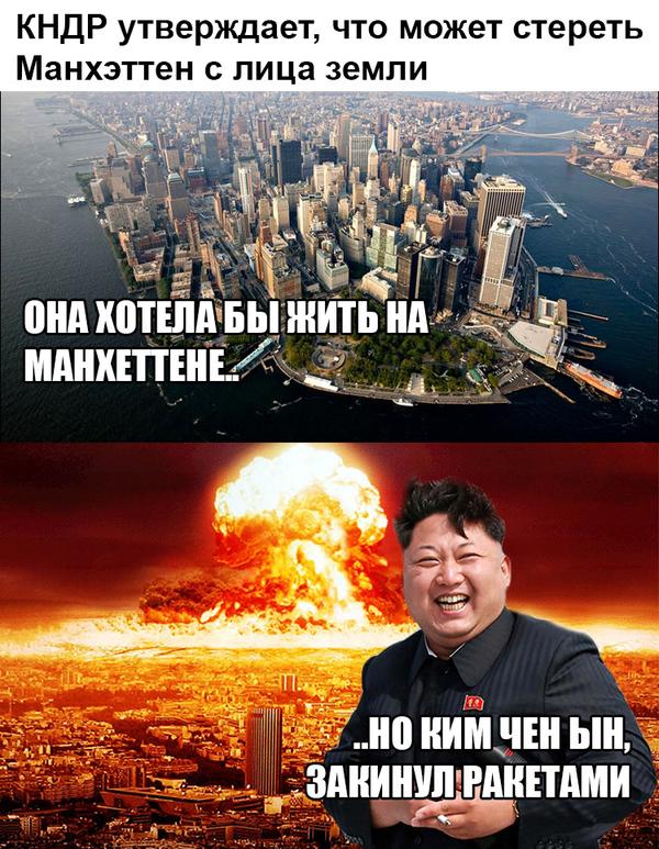 Он ведь может политика, Северная Корея, сша, манхэттен