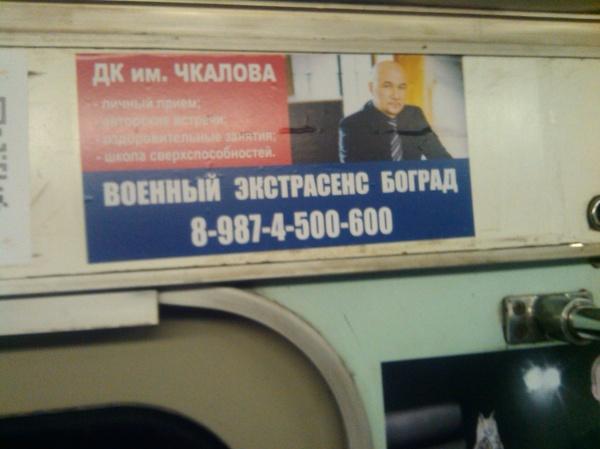 В Новосибе найден боевой маг!