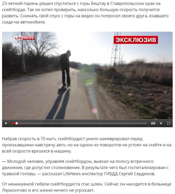Скейтбордист из Пятигорска чудом выжил в ДТП, разогнавшись до 70 км/ч Неудача, Удача, Скейт, ДТП, Слабоумие и отвага