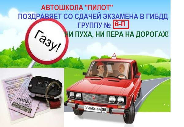 Стихи, картинка поздравление со сдачей экзаменов на водительское удостоверение