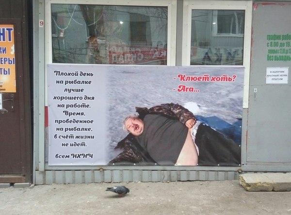 Боги рекламы. Магазин рыбацких снастей.