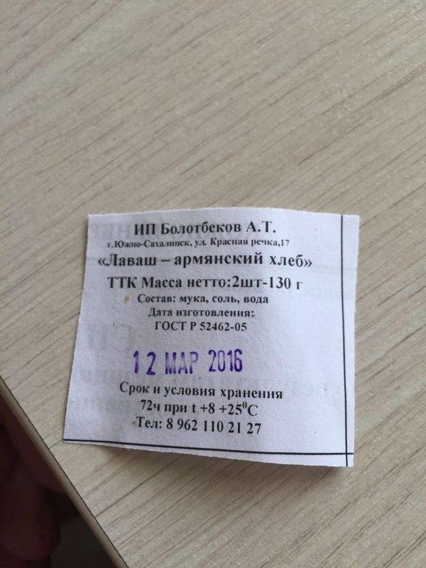 Безотходное производство КожВен, Лаваш, Армянский хлеб, Экономия, Длиннопост