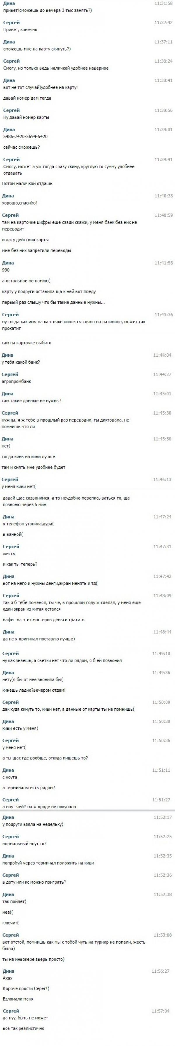 Неужели есть еще люди, которые ведутся на это Моё, Вконтакте, Развод, Длиннопост