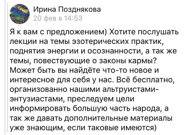 Эзотерика VS инженер Студент-Инженер, ВКонтакте, Ответ, Стеб