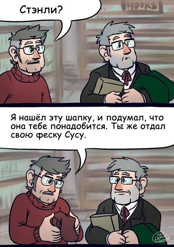 Шапочка :3 Gravity Falls, Комиксы, Фанатское творчество, Стэн, Форд, Длиннопост