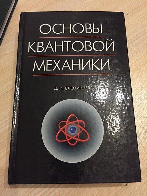 Хочется стереть себе память Квантовая физика, Учебник, Память, Стереть память, Книги