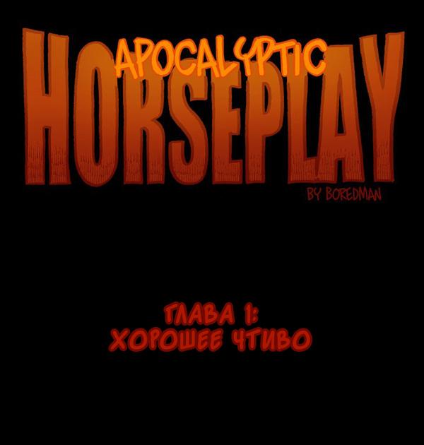 Apocalyptic Horseplay: Глава 1, Эпизод 1: Учение Библии. apocalyptic horseplay, Boredman, Комиксы, Серьезные комиксы, w45ya, длиннопост