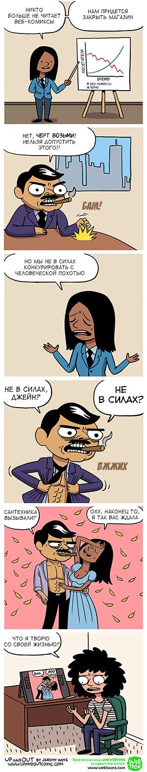 Магазин комиксов Комиксы, Перевод, Upandout, Длиннопост