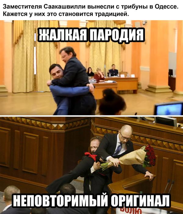 Шо, опять? Украина, Саакашвили, Политика, Вынос