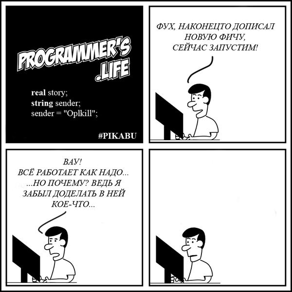 Новая фича programmers life, пародия, программист, фича, Комиксы