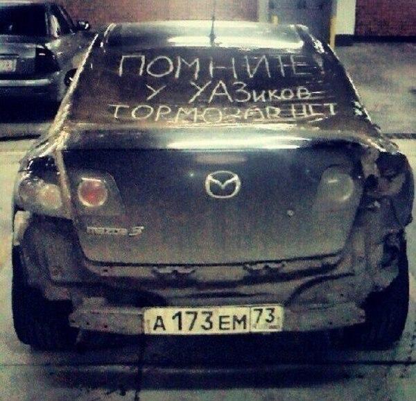 Жертва нападения УАЗика