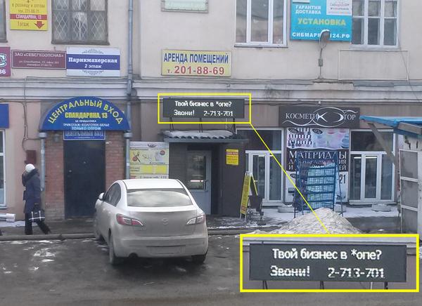 Прямолинейная сибирская реклама
