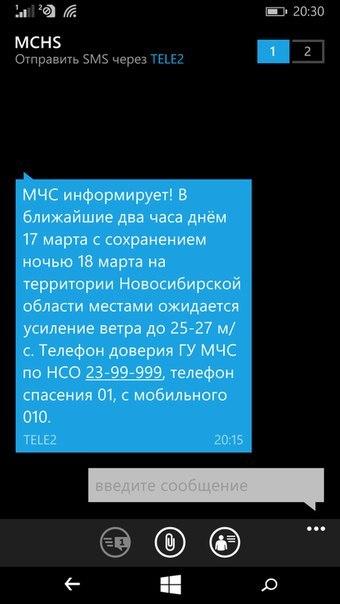 Предупрежден - значит вооружен, МЧС исправляет свои недочеты (Новосибирск) Мчс, Ветер, Новосибирск, Смс, Шторм, Опасность, Оповещение