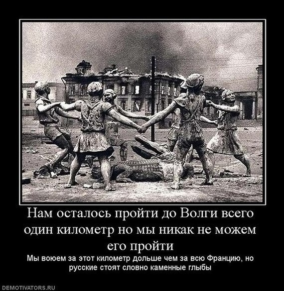 Картинки по запросу Сталинградская битва фото