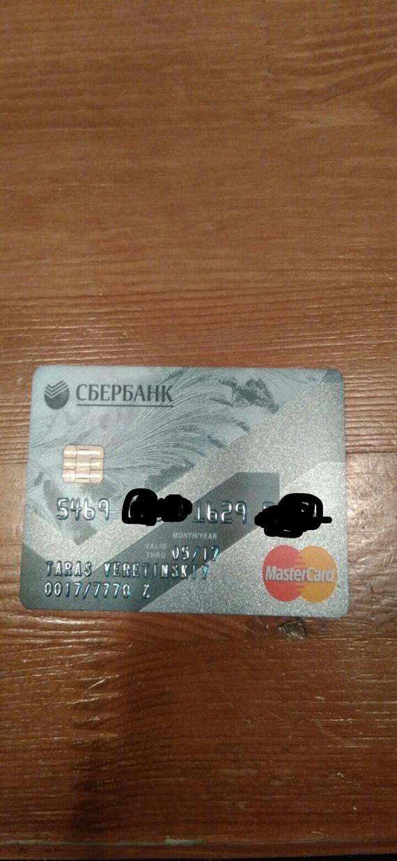 Нашел кредитку Сбербанка Сбербанк, Нашел
