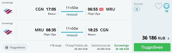 Специальные акции авиакомпаний №7 Акции, Путешествия, Россия, Маврикий