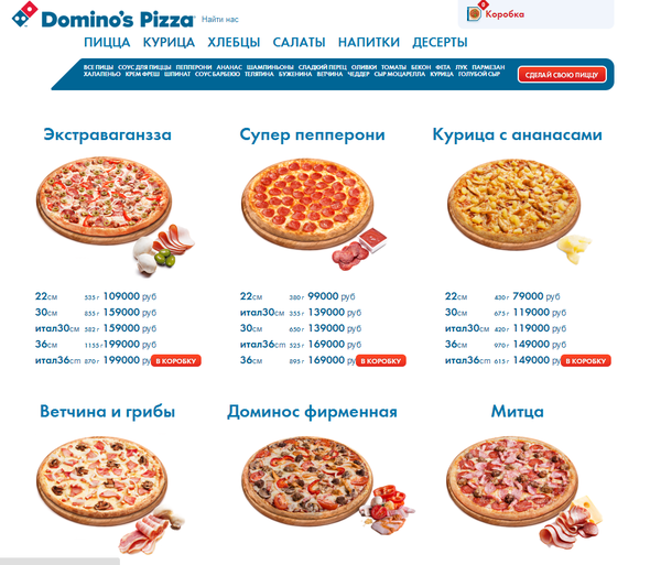 Domino's Elite Pizza oO