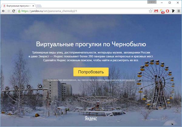Как мне Яндекс, панорамы показывал Яндекс, Обман