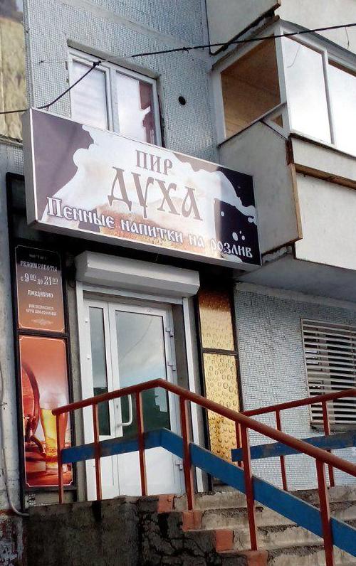 Когда название магазина звучит обидно)